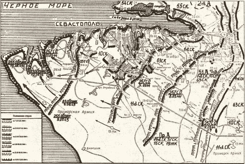 Севастополя 5–12 мая 1944